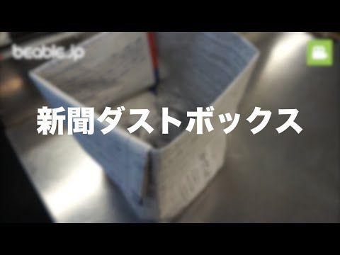 私のお気に入り。新聞紙で作るゴミ箱とマチありの袋|かたづけとモノづきあい