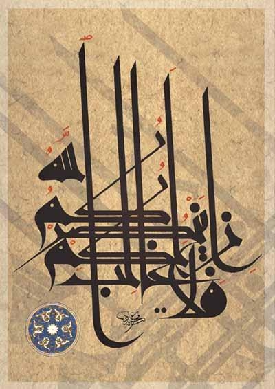Syria Art - Munir AlShaarani