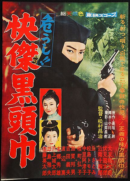 「危うし!! 快傑黒頭巾」大友柳太朗 近衛十四郎