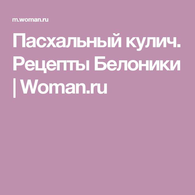 Пасхальный кулич.  Рецепты Белоники | Woman.ru
