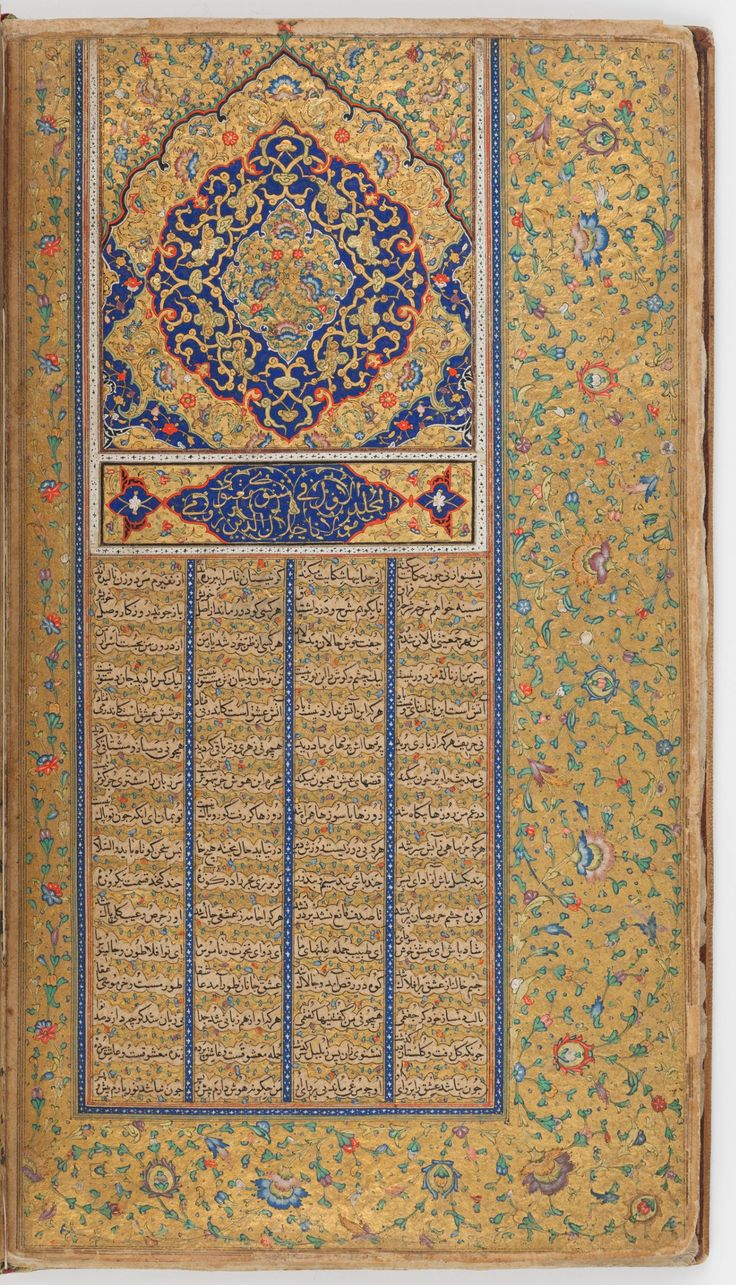 Manuscript of the Mathnavi-yi ma`navi by Rumi - Iran 1615