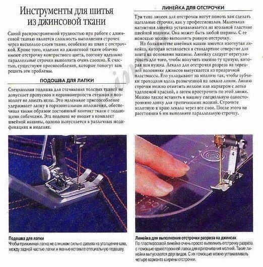 Инструменты для шитья из джинсовой ткани (Шитье и крой) | Журнал Вдохновение Рукодельницы