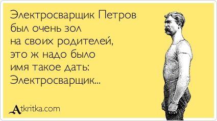 Электросварщик Петров