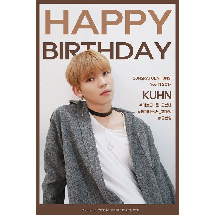 "6,540 Suka, 361 Komentar - UP10TION (@u10t_official) di Instagram: ""[#업텐션] #쿤 의 생일을 축하합니다! HAPPY BIRTHDAY TO KUHN! #HAPPYKUHNDAY"""