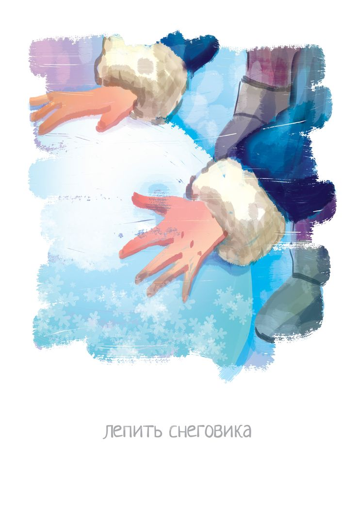 illustration, Winter, photoshop, emotion,love