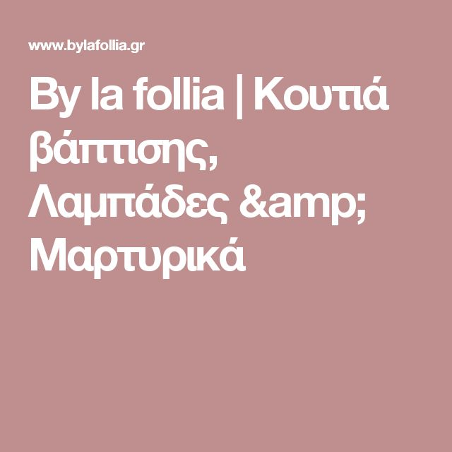 By la follia | Κουτιά βάπτισης, Λαμπάδες & Μαρτυρικά