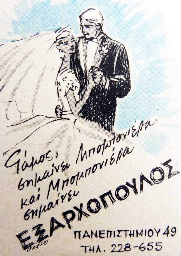 Εξαρχόπουλος