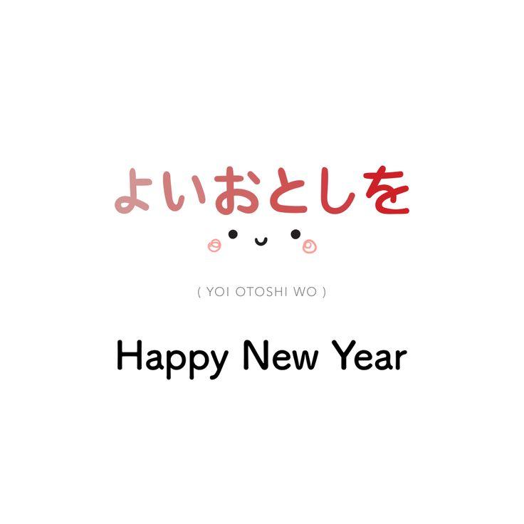 [270] よいおとしを | yoi otoshi wo | happy new year