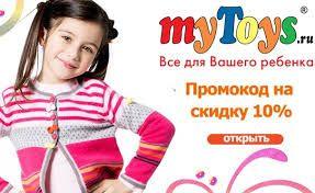 mytoys купон на скидку