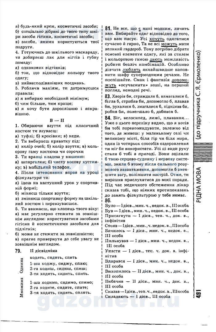 7 класс контрольные работы списывай.ру