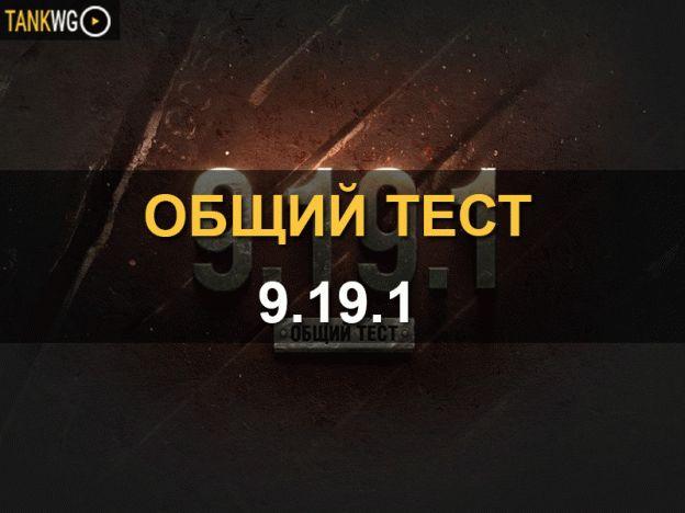 Общий тест 9.19.1 https://tankwg.ru/obshhiy-test-9-19-1/  Стал доступен Общий тест 9.19.1. Он обладает многочисленными нововведениями, поэтому тестируете и делитесь впечатлениями о предстоящем обновлении у нас на сайте. Новый функционал обучения На смену устаревшему функционалу «Боевое обучение» пришел «Учебный полигон». Каждый новичок на боевом полигоне сможет познакомиться с основными тонкостями управления техникой, выявления уязвимых зон, работы системы засвета, прокачке и приобретения…