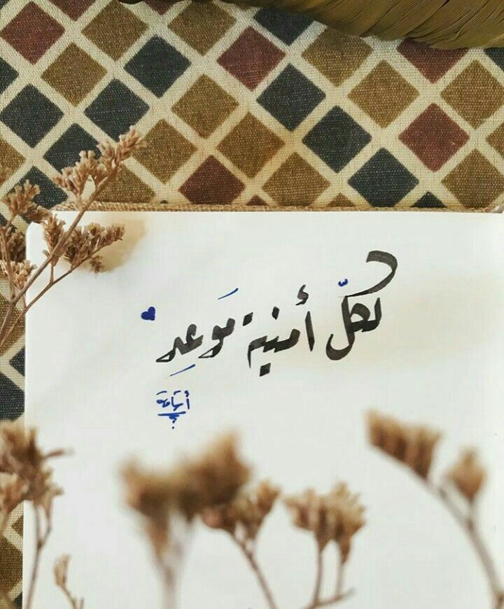 Discovered By N2srin 3bd Find Images And Videos About موعد On We Heart It The App To Get Lost In Love Quotes Wallpaper Quotes For Book Lovers Arabic Quotes
