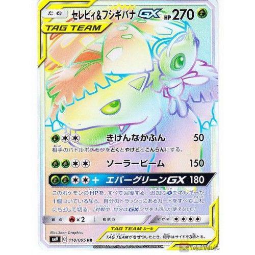 Full Art Pokemon SM Celestial Storm Electrode GX #155 Ultra Rare Holofoil NM