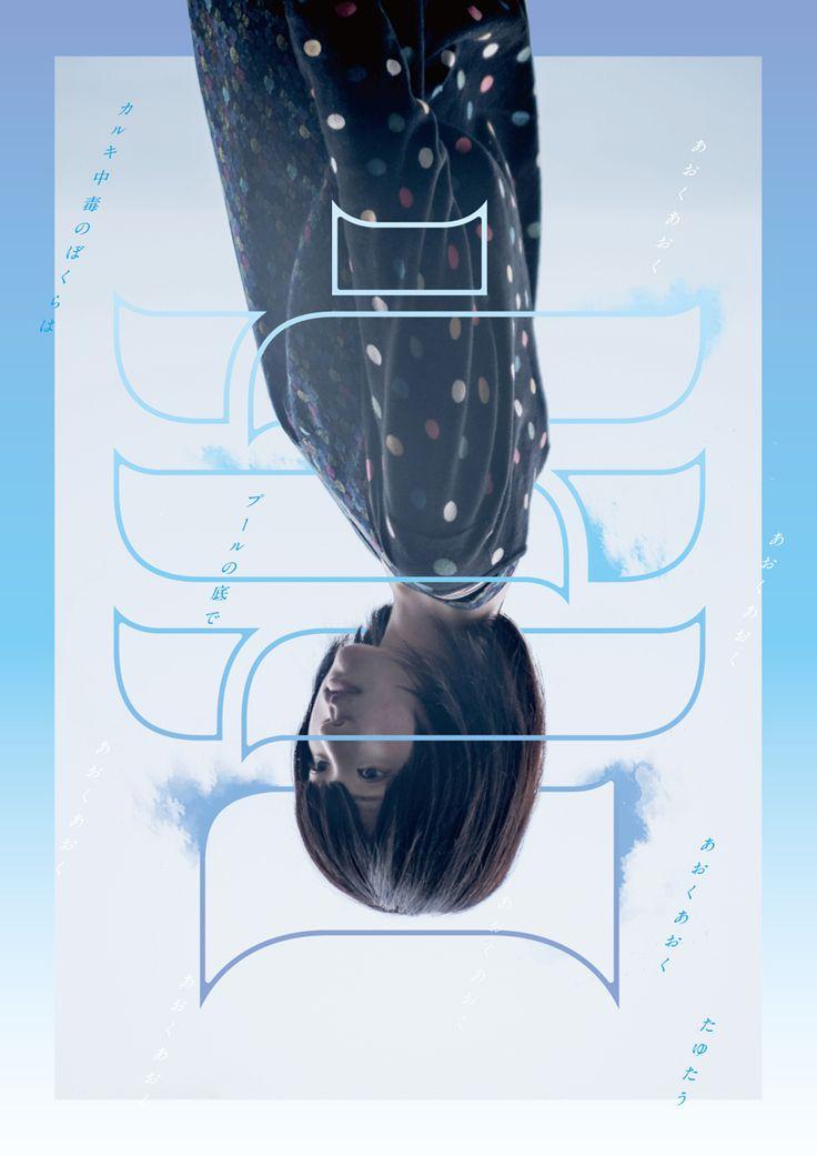 「青 ao」design : sawai shingophoto : inagaki kenichimodel : tonokopoetry : niwa asahi 「みずのおと」より