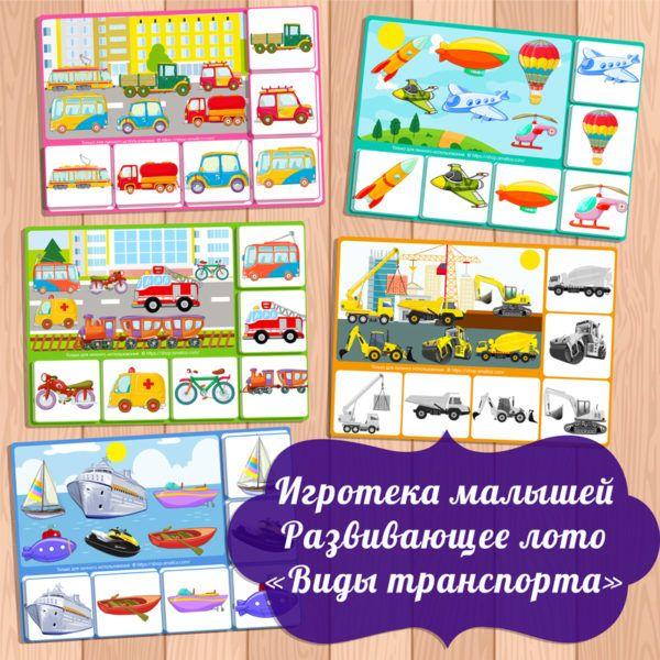 """Gyermek játszószoba, oktatási játék - bingó """"Transport"""", társasjátékok Print and Play"""