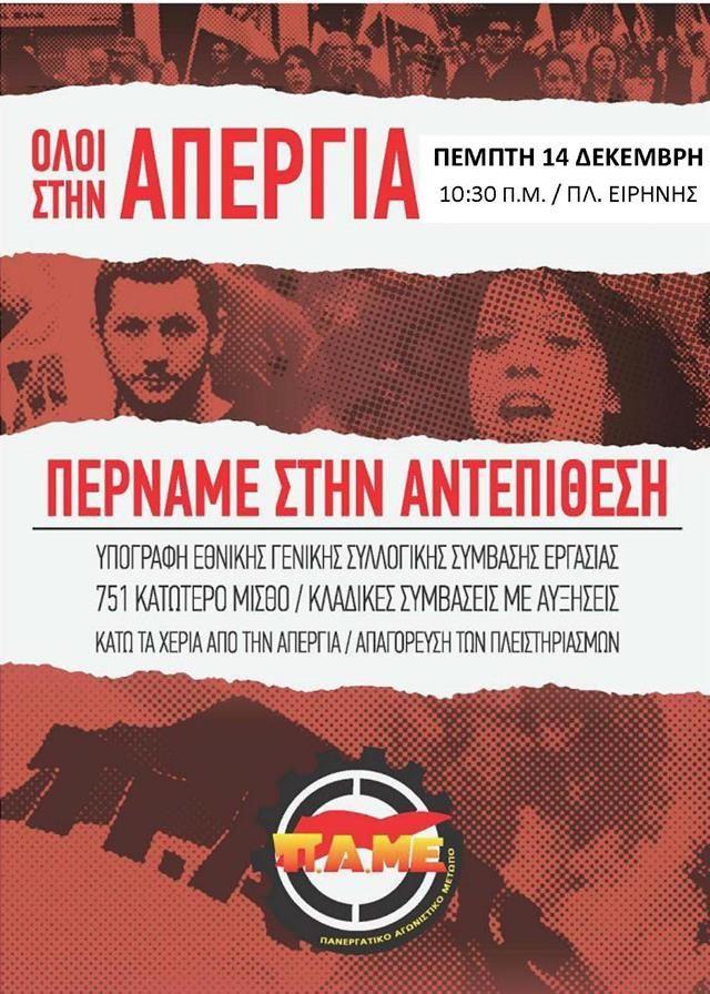 ΓΝΩΜΗ ΚΙΛΚΙΣ ΠΑΙΟΝΙΑΣ: ΠΑΜΕ Κιλκίς: Όλες και όλοι στην απεργία στις 14 Δε...