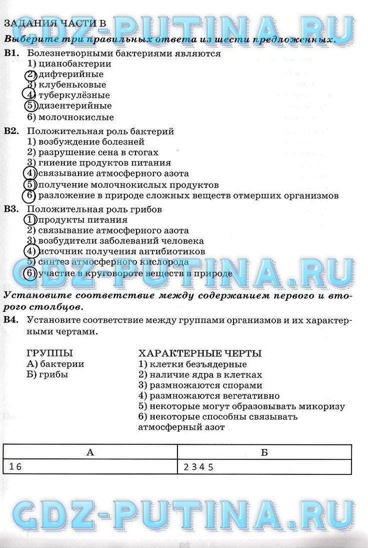 Решебник по биологии 6 класс пасечник спиши.ру