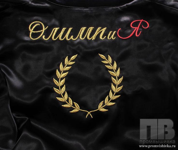 Вышивка на атласном халате логотипа ОлимпиЯ
