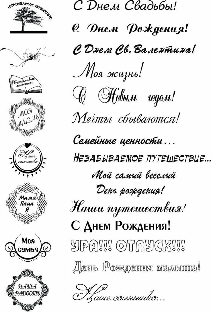 Надписи с поздравлениями скрапбукинг