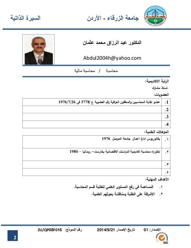 نموذج Cv بالعربي بحث Google Shopping