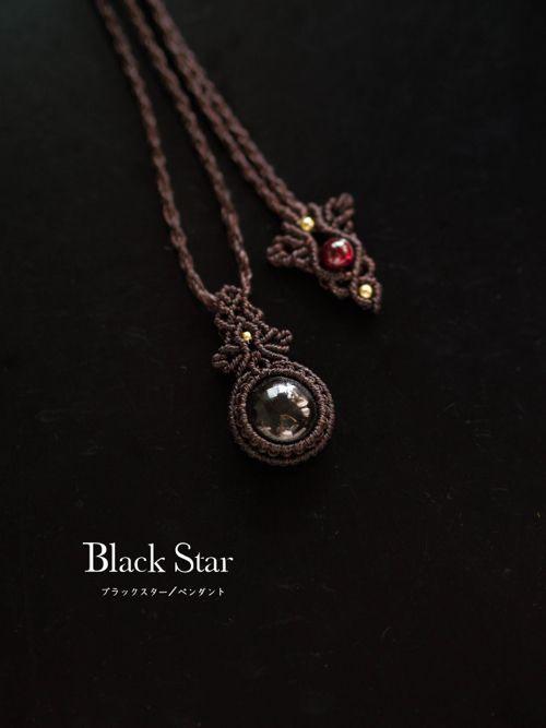 ブラックスター(インド産)マクラメ編みペンダント紹介&販売。漆黒の中に浮かび上がる十字の輝きが印象的なブラックスターデザインペンダント。 一点からの光を浴びる事で見事な十字線の見られる、高品質ブラックスターを使用しています。 石が際立つようチョコレートブラウンの蝋引き糸でひと編みひと編み丁寧に編み上げました。 鎖骨の上にすっぽりと収まる小粒ペンダントで、末永くお使いいただけるデザインに仕上がりました。