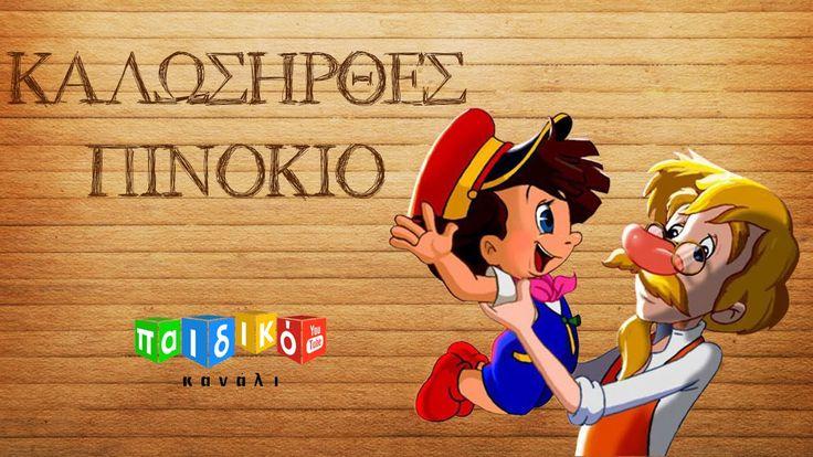 Καλωσήρθες Πινόκιο- παιδική ταινία   Kalosirthes Pinocchio- paidiki tainia