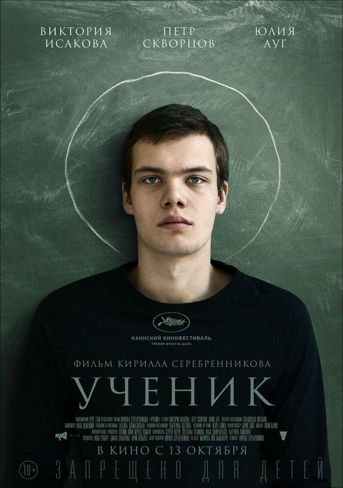 Ученик (The Student)