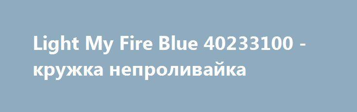 Light My Fire Blue 40233100 - кружка непроливайка http://sport-stroi.ru/products/30345-light-my-fire-blue-40233100-kruzhka-neprolivajka  Light My Fire Blue 40233100 - кружка непроливайка со скидкой 187 рублей. Подробнее о предложении на странице: http://sport-stroi.ru/products/30345-light-my-fire-blue-40233100-kruzhka-neprolivajka