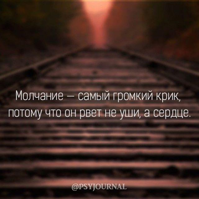 МОЛЧАНИЕ-САМЫЙ ГРОМКИЙ КРИК...