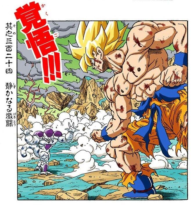 Dragon Ball blog special scans storage / Piccolo Spirit