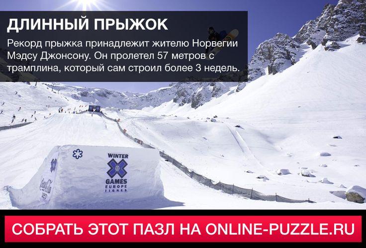 ☝  Рекорд прыжка принадлежит жителю Норвегии Мэдсу Джонсону. Он пролетел 57 метров с трамплина, который сам строил более 3 недель.