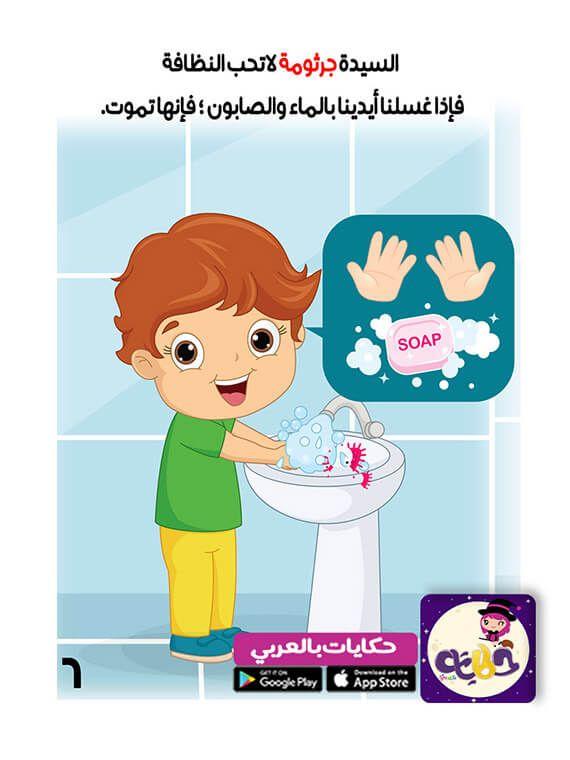 قصة قصيرة مصورة للاطفال عن النظافة Arabic Kids Teach Arabic Learning Arabic