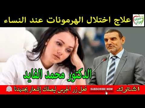 علاج اختلال الهرمونات عند النساء مع الدكتور محمد الفايد Youtube Incoming Call Incoming Call Screenshot