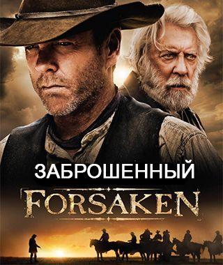 Заброшенный / Forsaken (2015) http://www.yourussian.ru/152350/заброшенный-forsaken-2015/   Наёмный убийца Джон Генри оставляет своё кровавое ремесло и возвращается в родной город, надеясь восстановить отношения с собственным отцом.