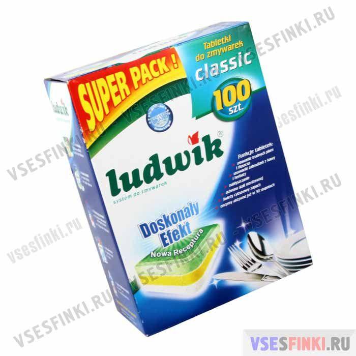 Таблетки для посудомоечной машины Ludw Классика 100 шт