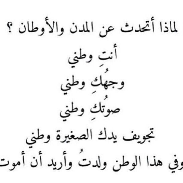انت وطني Arabic Quotes Arabic English Quotes English Quotes