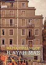 """Πίσω από τον αθώο και ανυποψίαστο τίτλο """"Η αυλή μας"""" η Μαρία Ιορδανίδου, με την κοφτερή παρατηρητική της ματιά και το πυκνό της γράψιμο, ζωντανεύει το σήμερα: την εποχή της τσιμεντένιας πολυκατοικίας, της μόλυνσης του περιβάλλοντος, της αυτοκαταστροφής. Μέσ"""