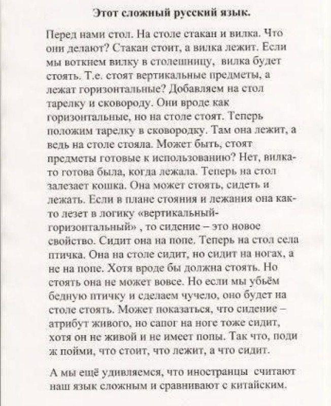 Сложный русский язык.