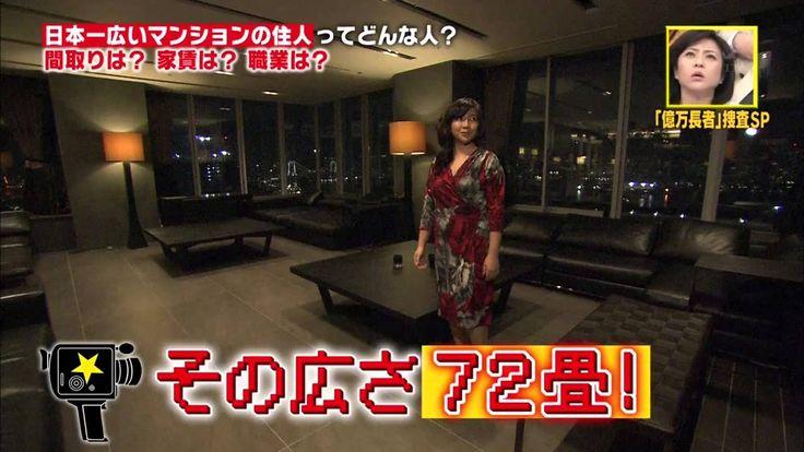日本の1%しかいない億万長者ってどんな人?SP Gメン99 蝶乃舞 18億の自宅公開