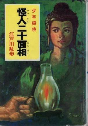 怪人二十面相 江戸川乱歩 少年探偵シリーズ1