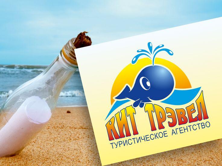 Кит Трэвел - логотип для турфирмы