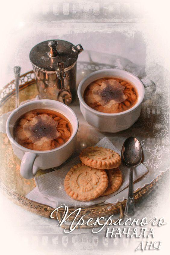 зимний утренний кофе чай анимация открытки ночного рынка