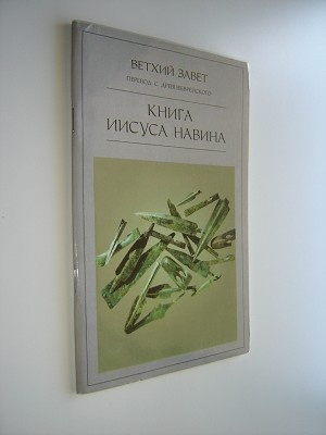 Book of Joshua in Russian Language with Commentary