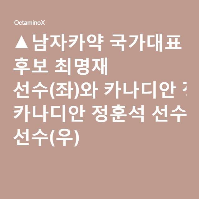 ▲남자카약 국가대표 후보 최명재 선수(좌)와 카나디안정훈석 선수(우)