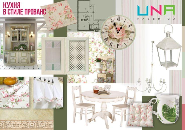 Кухня в стиле Прованс #Kitchen #Provance #Interior #Decor #collage #Design #art