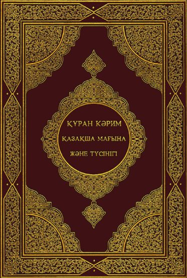 Quran Collection: The Noble Quran In Kazakh Language -  Құран Кәрим