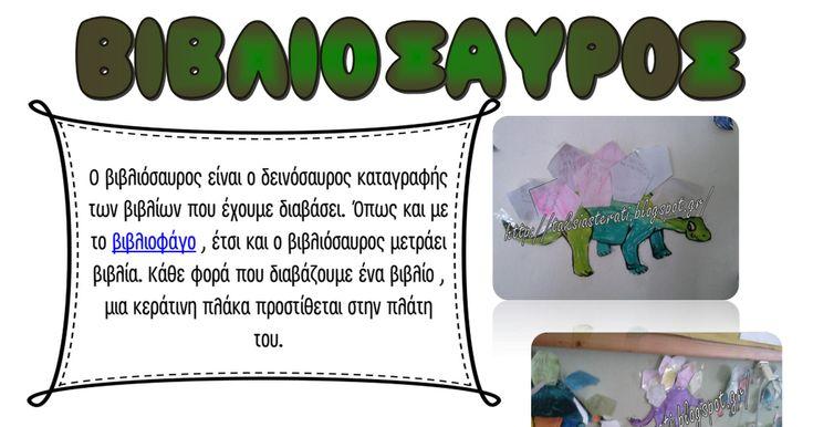 βιβλιόσαυρος.pdf