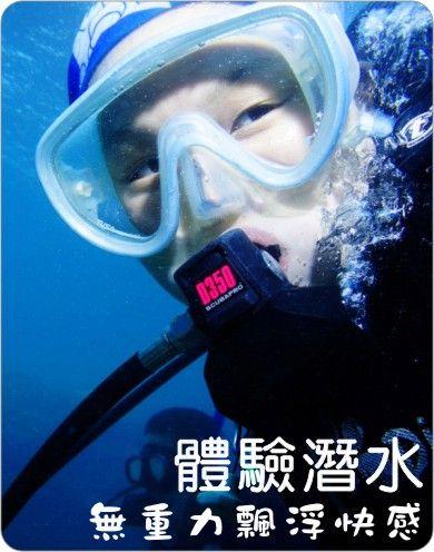 Try Scuba 體驗潛水