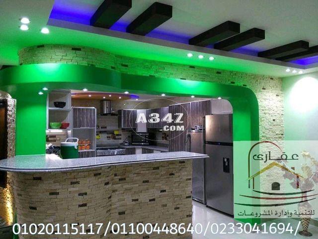 ديكورات جبس عقاري 01100448640 Design Interior Design Interior