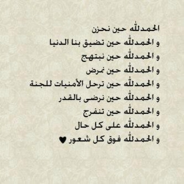 الحمدالله | Islamic quotes, Islamic phrases, Islamic love ...
